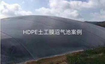 HDPE土工膜沼气池案列